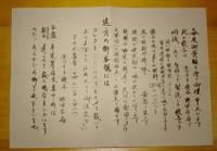 ホワイト餃子紙2 004.jpg
