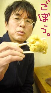 上原屋の「ごぼう」食べる.jpg