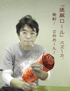 焼豚ロールバズーカ.jpg